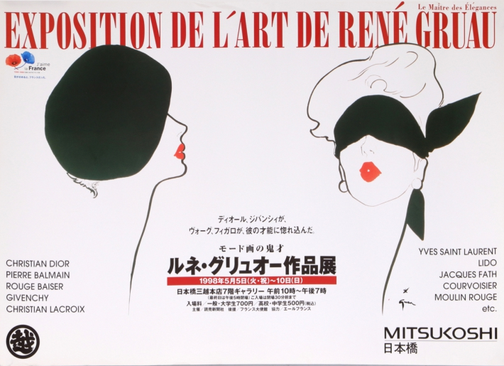 En vente :  ART EXHIBITION AT MITSUKOSHI JAPANESE STORE 1988 FRANCE